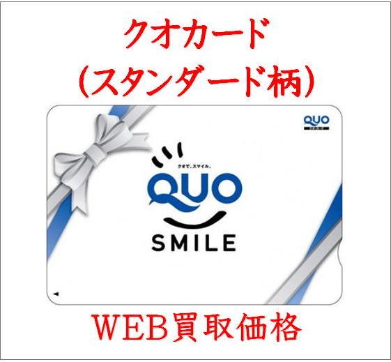 quostandard