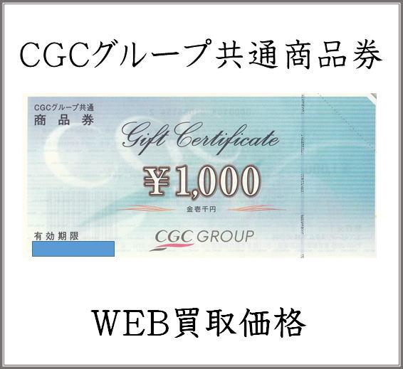 cgc1000