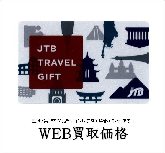 jtbtravelgiftcard