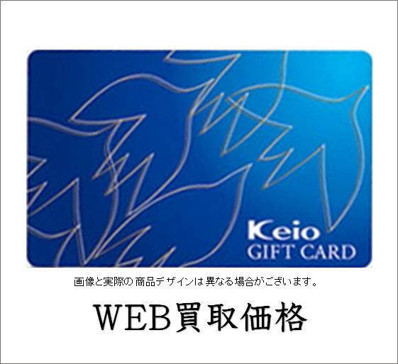 keiou-card