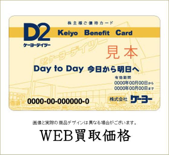 keiyo