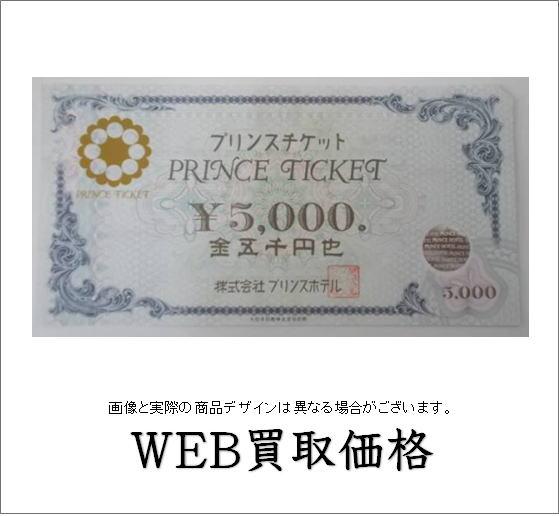 princeticket
