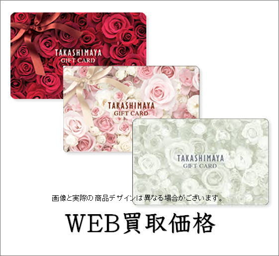 takashimaya-card