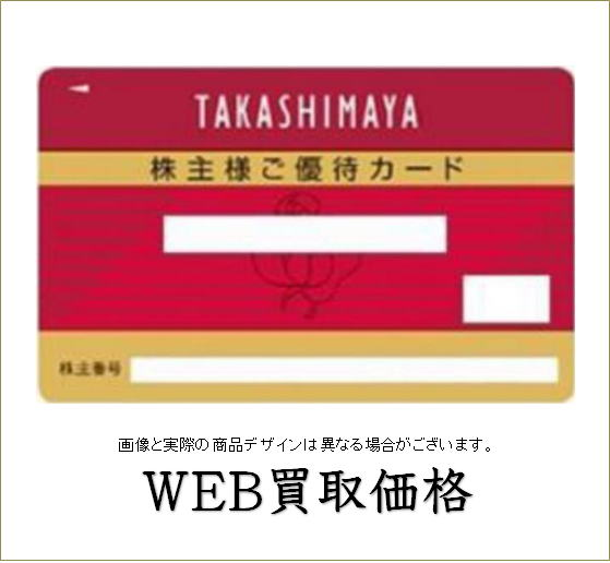 takashimayakabu