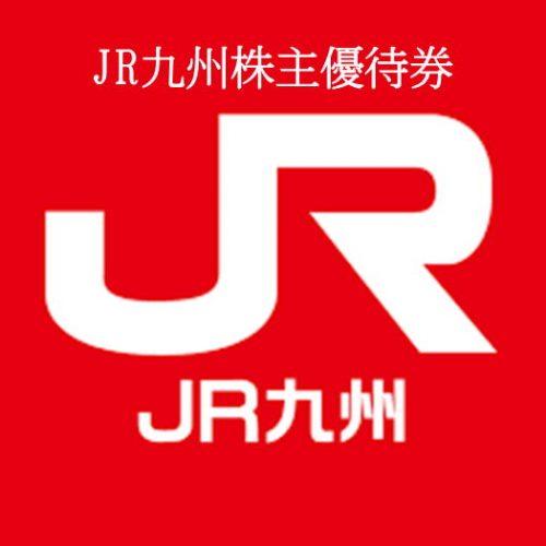jrkyusyu