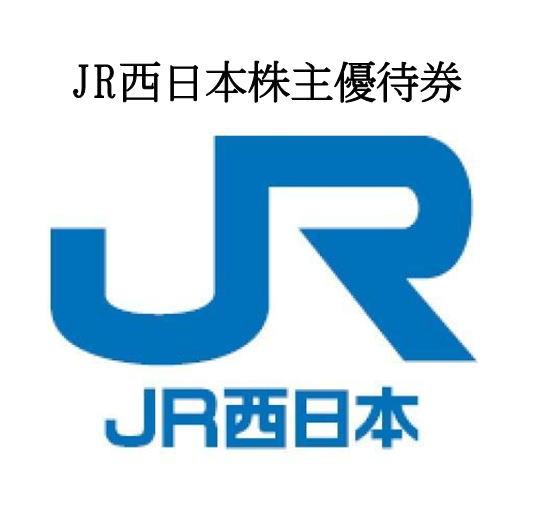 jrnishinihon