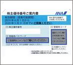 ana20200531