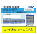 ana20200531code