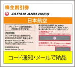 jal20200531code