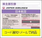 jal20201130code