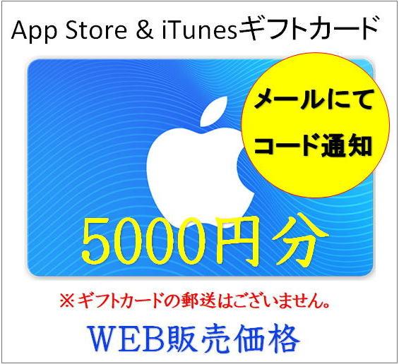 itunes5000_code