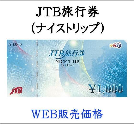 jtb1000