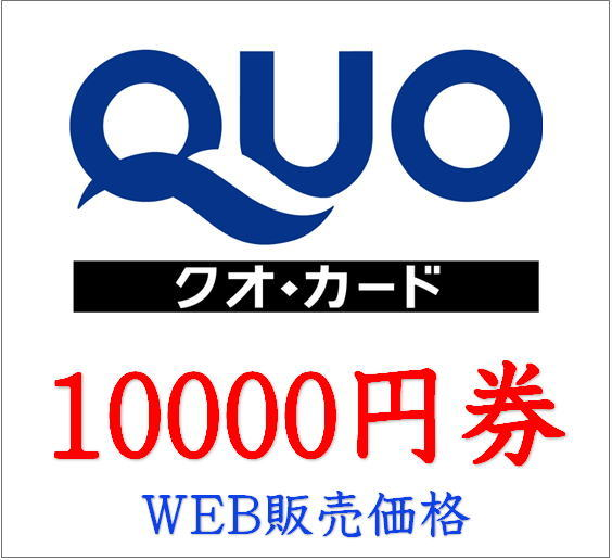 quo10000s