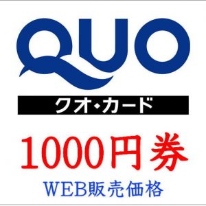 quo1000s