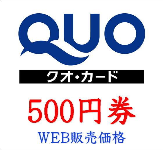 quo500s