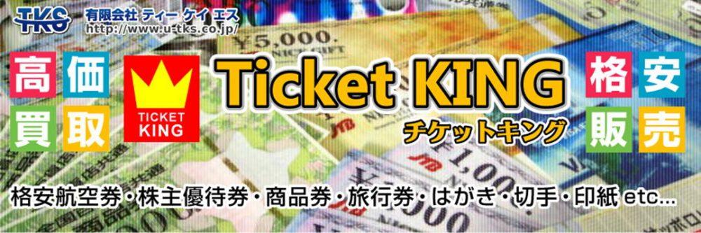 チケットキング(販売/購入/買う)