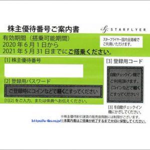 sfj20210531