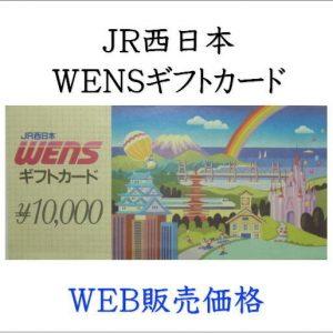 jrwens