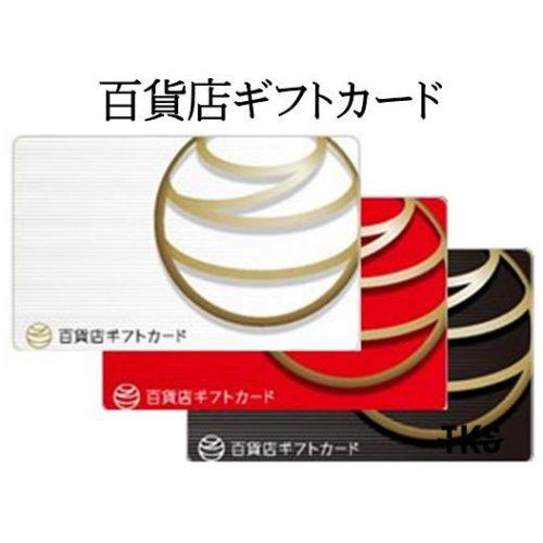 hyakaten-card