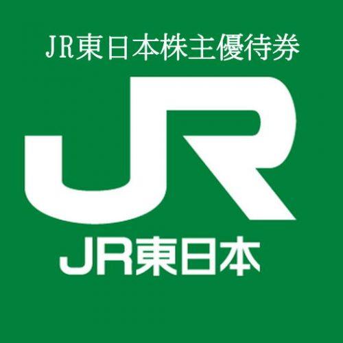 jrhigashi