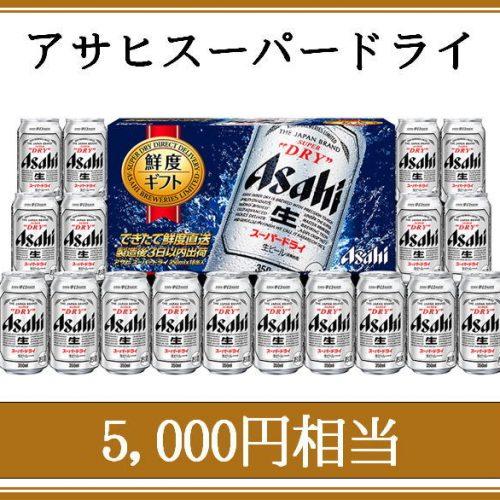 asahisuperdry5000