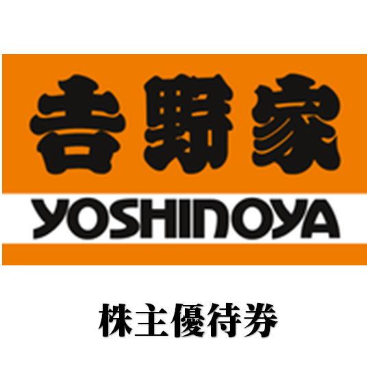 yoshinoya-kabu