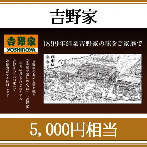 yoshinoya5000