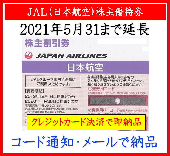 jal1130code