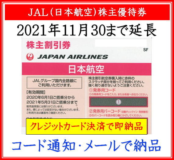 jal0531
