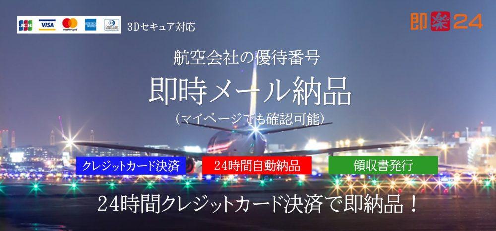 即楽24(ソクラク24)