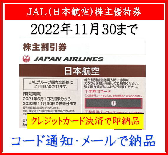 jal1130-1