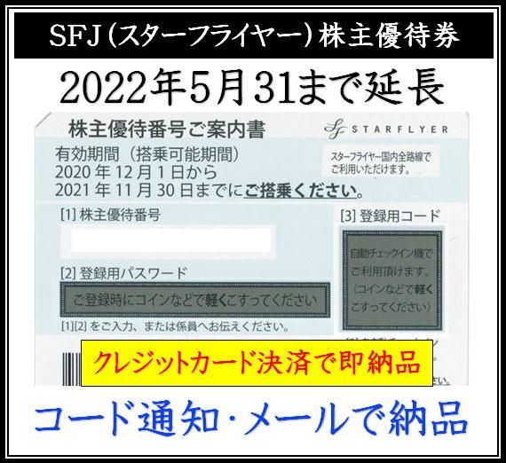 sfj20211130